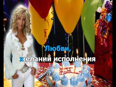 Поздравления с днём рождения аллегрова 78