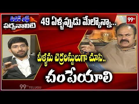 Power of Personality with Naga Babu || Personal Interview || 99TV Telugu