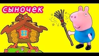 Свинка Пеппа у Бабы Яги  Мультфильм  Peppa Pig Сынишка Бабы Яги