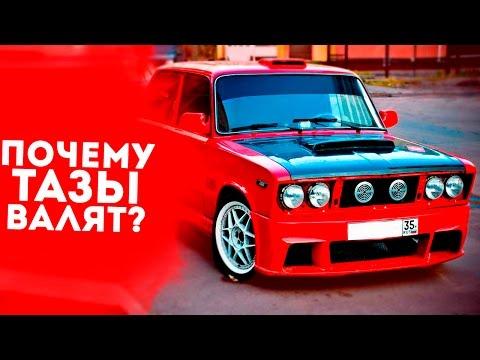 30 РЕАЛЬНЫХ ПРИЧИН КУПИТЬ ТАЗ!