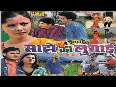 Sanjhe Ki Lugai | Superhit Haryanvi Dehati Kissa
