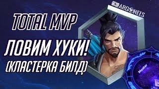 Total MVP: Хандзо [Heroes of the Storm] (выпуск 142)
