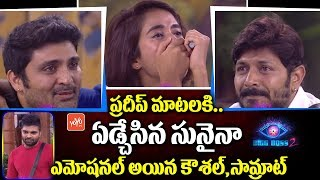 Bigg Boss 2 Telugu Housemates Emotional Scene | Anchor Pradeep Machiraju Entry