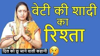 बेटी का रिश्ता | Beti Ka Rishta | Saas Bahu Padosan| सास बहु पड़ोसन | Life Motivation | #LMI