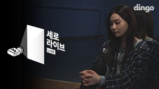 [세로라이브] 김청하 - 월화수목금토일