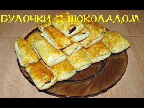 Булочки с шоколадом - Buns with chocolate filling
