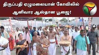 Anivara Asthanam performed at Tirupati Tirumala Temple