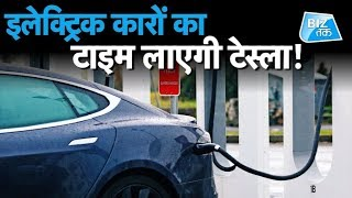 Tesla इलेक्ट्रिक कारों का टाइम लाएगी!| Biz Tak