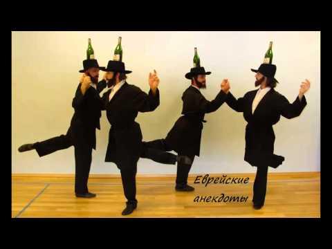 Еврейские анекдоты.  Анекдоты про евреев. Часть 1