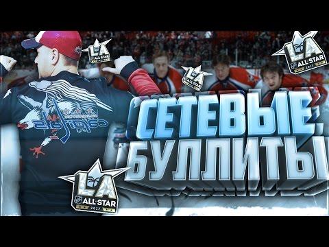 Сетевые буллиты - Матч Всех Звёзд NHL 17