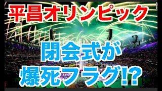 [平昌五輪閉会式] K POPアイドルが出演!これに対して国民の批判連発!?