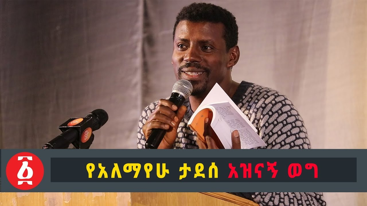 Actor Alemayehu Tadesse Recites - የተዋናይ አለማየሁ ታደሰ አዝናኝ ወግ