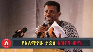 Ethiopia: የአለማየሁ ታደሰ አዝናኝ ወግ | Alemayehu Tadese's  reading funny short stories