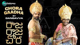 Raja Raja Chora Movie Review, Rating, Story, Cast and Crew