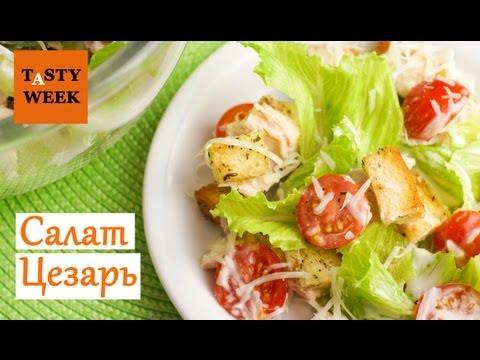 Как приготовить салат Цезарь - видео