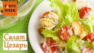 Рецепт: как приготовить салат Цезарь (Caesar salad)