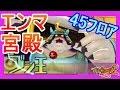 【妖怪ウォッチ3】エンマ宮殿⑦いろんなボス妖怪が出て�