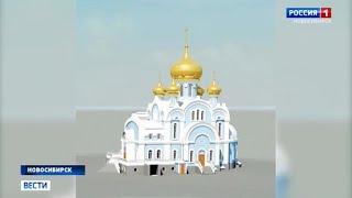 Новый православный храм планируют построить в Новосибирске
