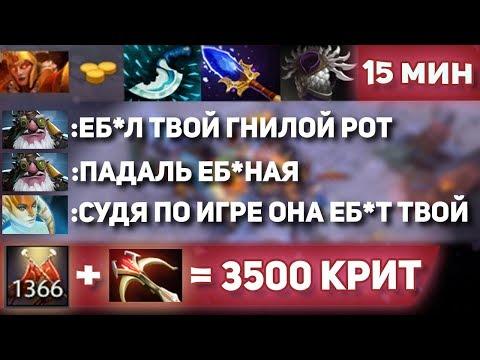 ФАСТ АГАНИМ ЛЕГА - 1366 УРОНА С ДУЭЛЕЙ! 52 КИЛЛА. 75000 DMG