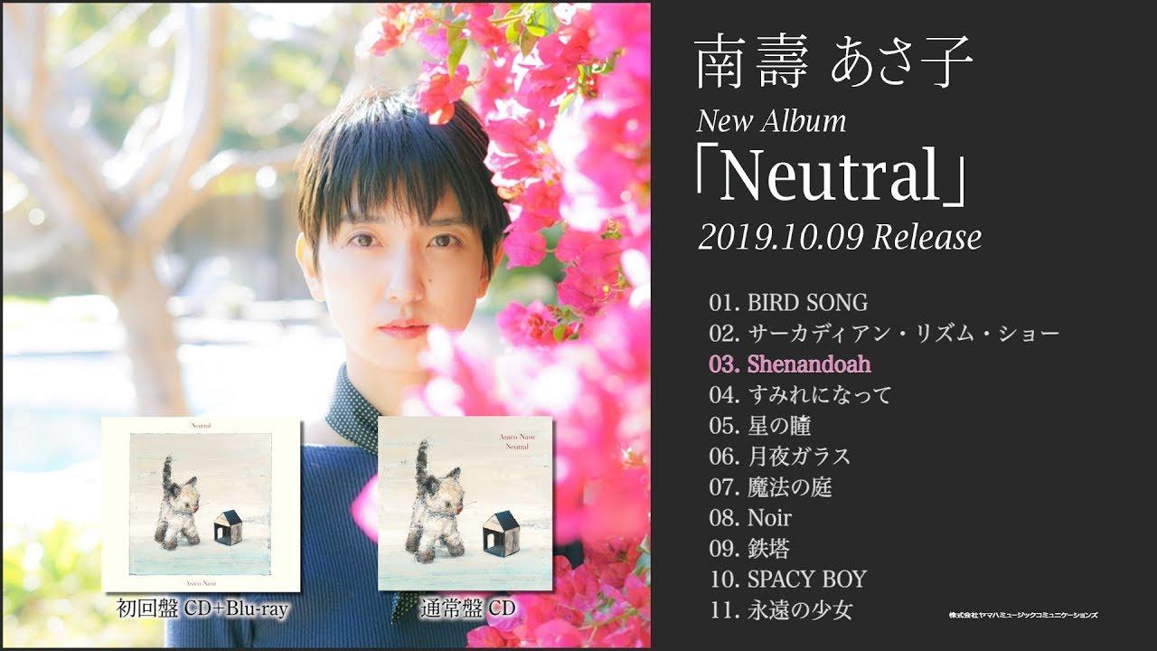 南壽あさ子 - トレーラー動画を公開 新譜「Neutral」2019年10月9日発売予定 thm Music info Clip