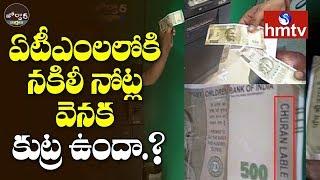 ఏటీఎంలలోకి నకిలీ నోట్ల   Fake Currency Notes In ATM Center   Jordar News   Telugu News   hmtv