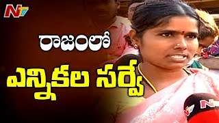 Voice Of Common Man, AP Election Survey From Rajam   Poll Yatra   NTV Special
