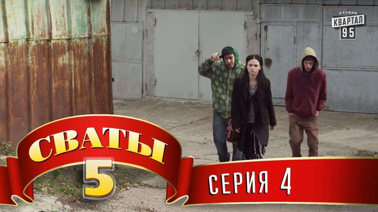 сваты 5 смотреть онлайн бесплатно 4 5 серия:
