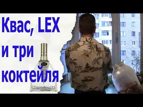 Квас, LEX и три коктейля