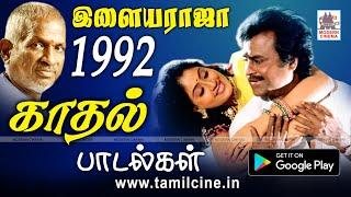 1992 ilaiyaraja love songs 1992 ஆண்டு இசைஞானி இசையமைத்த காதல் பாடல்கள்