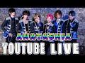 【アナタシア】YouTube Live 【第12回】 thumbnail