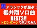 【櫻井翔】男アラシックが選ぶ!櫻井翔ソロ曲BEST3をトロンボーンで吹いてみた!