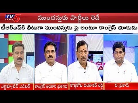 ముందస్తుకు పార్టీలు రెడీ | Debate On CM KCR Meeting With PM Modi & Early Polls | News Scan | TV5