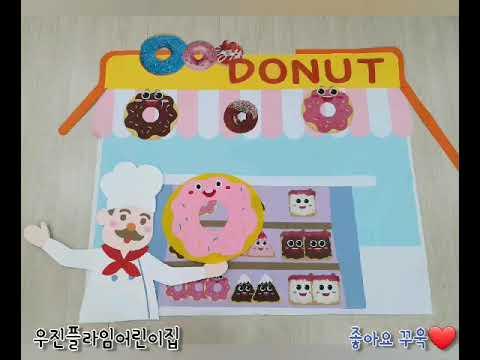 춤추는 도넛