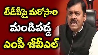 టీడీపీపై మరోసారి మండిపడ్డ జీవీఎల్..! | GVL Narasimha Rao Fires On TDP