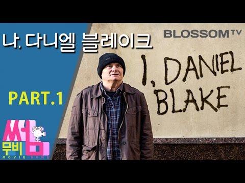 [나, 다니엘 블레이크] 이동진의 무비썸 #25 Part1. 배우 캐스팅 비하인드 스토리