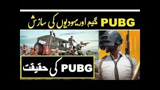 Unknown Facts of Pubg Game   Story Of PUBG Game  In Urdu Hindi