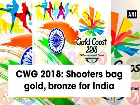 CWG 2018: Shooters Bag Gold, Bronze For India - ANI News