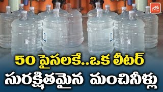 Low Cost  Drinking Water From Contaminated in Bihar | Sulabh International