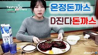 """151113 테이스티인아5화) """"온정돈까스"""" D진다돈까스 도전! 야외먹방 Food Show! Eating Show MukBang"""