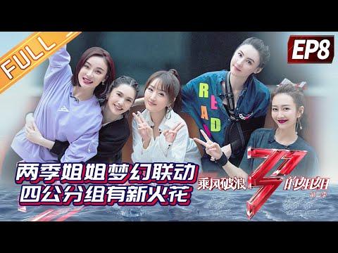 陸綜-乘風破浪的姐姐S2-EP 08-兩季姐姐夢幻聯動!四公分組有新火花?