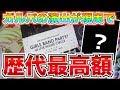 リアルドリフェスでチャンネル史上最高額のカードが!【バンドリ ガルパ】 thumbnail