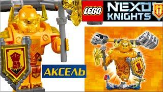 LEGO Nexo Knights 70336 Аксель Абсолютная сила Обзор. Новинки Лего Нексо Найтс. Нексо рыцари и силы