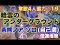 【白猫プロジェクト】☆19 暗雲のアンダーグラウンド 茶熊ノア ソロ【自己満】