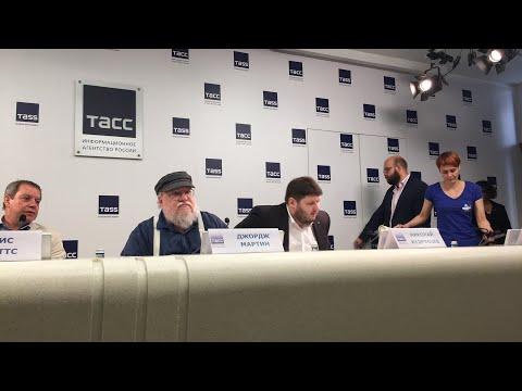 Джордж Мартин в России / George R.R. Martin in Russia (прямая трансляция пресс-конференции в ТАСС)