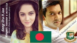 Ora 11 Jon | Tahsan & Mithila |Mixed Album Song|Album:Cholo Bangladesh(2011)