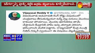 YSRCP MP Vijayasai Reddy Satirical Tweets on TDP Leaders   టీడీపీ నేతలకు ఎందుకు ఉలిక్కిపాటు?
