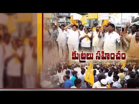 Arrest Warrant Against CM Chandrababu Sparks Political 'Drama' | TDP Leaders Fire