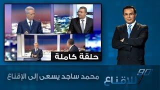 محمد ساجد الأمين العام للحزب الدستوري يسعى إلى الإقناع