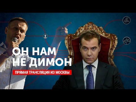 Он нам не Димон.  Акция протеста в Москве. Прямая трансляция