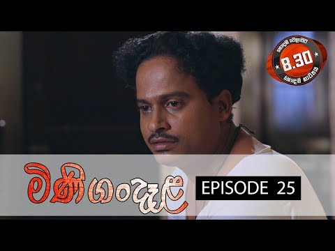 Minigandela Sirasa TV 13th July 2018 Ep 25 HD